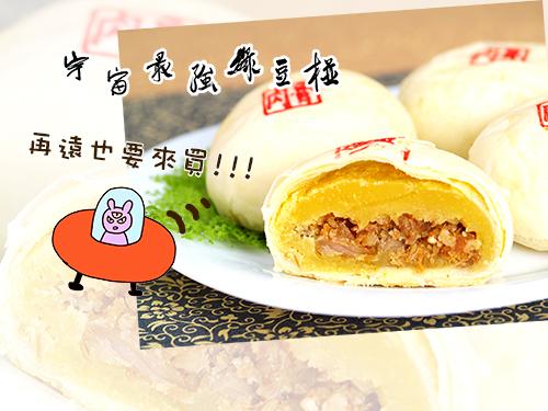 魯肉綠豆椪 1